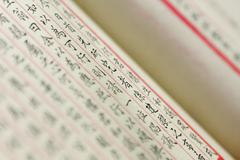 Ancient chinese words on old paper . Stock Photos