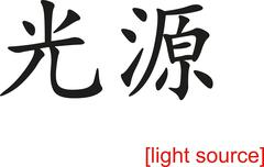 chinese sign for light source - stock illustration