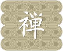 Zen circle background Stock Illustration
