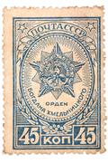 Stock Photo of postage stamp award macro