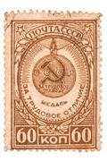 Stock Photo of medal ussr postage stamp on white background