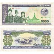 Laotian banknote - stock illustration