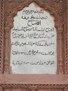 Stock Photo of Names of doners are carved on marble in Urdu language at Taj-ul