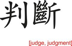 Chinese Sign for judge, judgment Stock Illustration
