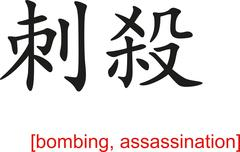 Chinese Sign for bombing, assassination - stock illustration