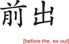 Chinese Sign for before the, ex out - stock illustration