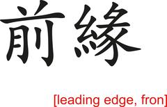 Chinese Sign for leading edge, fron Stock Illustration