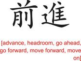 Stock Illustration of Chinese Sign for advance, headroom, go ahead, go forward