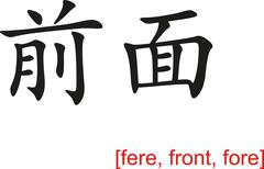 Chinese Sign for fere, front, fore - stock illustration