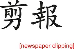 Stock Illustration of Chinese Sign for newspaper clipping