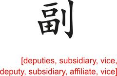 Chinese Sign for deputies, subsidiary, vice, deputy Stock Illustration