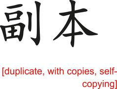 Chinese Sign for duplicate, with copies, self-copying - stock illustration