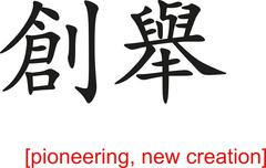 Chinese Sign for pioneering, new creation - stock illustration