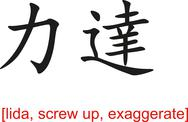 Chinese Sign for lida, screw up, exaggerate Stock Illustration