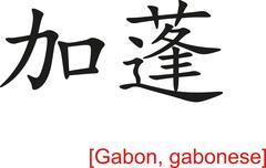 Chinese Sign for Gabon, gabonese - stock illustration