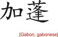 Stock Illustration of Chinese Sign for Gabon, gabonese