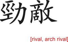 Chinese Sign for rival, arch rival - stock illustration