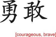 Stock Illustration of Chinese Sign for courageous, brave