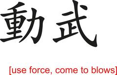 Chinese Sign for use force, come to blows - stock illustration