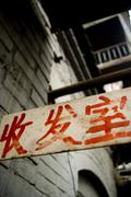 A chinese building inold school style. The label in english is a data send and r Stock Photos