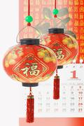 Chinese prosperity lanterns and calendar Stock Photos