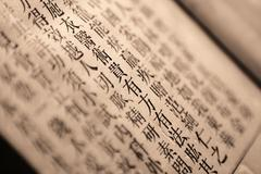 Stock Photo of Ancient chinese words on old paper