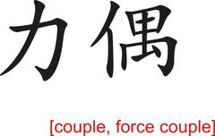 Chinese Sign for couple, force couple Stock Illustration