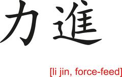 Chinese Sign for li jin, force-feed - stock illustration
