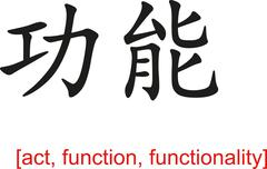 Chinese Sign for act, function, functionality Stock Illustration