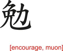 Chinese Sign for encourage, muon - stock illustration