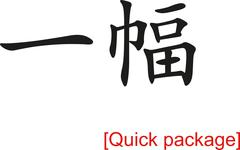 Chinese Sign for Quick package - stock illustration