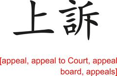 Chinese Sign for appeal, appeal to Court, appeal board, appeals - stock illustration