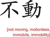Stock Illustration of Chinese Sign for not moving, motionless, immobile, immobility