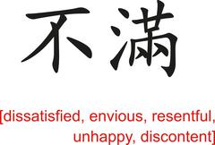Stock Illustration of Chinese Sign for dissatisfied, envious, resentful, unhappy