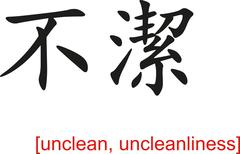 Chinese Sign for unclean, uncleanliness Stock Illustration