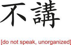 Stock Illustration of Chinese Sign for do not speak, unorganized