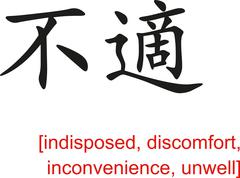 Chinese Sign for indisposed, discomfort, inconvenience, unwell - stock illustration