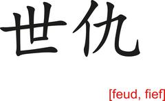 Chinese Sign for feud, fief Stock Illustration