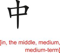 Stock Illustration of Chinese Sign for in, the middle, medium, medium-term