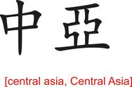 Stock Illustration of Chinese Sign for central asia, Central Asia