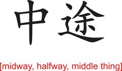 Chinese Sign for midway, halfway, middle thing - stock illustration