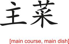 Chinese Sign for main course, main dish Stock Illustration