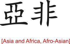 Chinese Sign for Asia and Africa, Afro-Asian - stock illustration