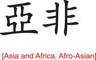 Stock Illustration of Chinese Sign for Asia and Africa, Afro-Asian
