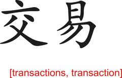 Chinese Sign for transactions, transaction - stock illustration