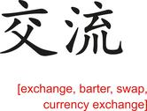 Stock Illustration of Chinese Sign for exchange, barter, swap, currency exchange