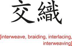Chinese Sign for interweave, braiding, interlacing,interweaving - stock illustration