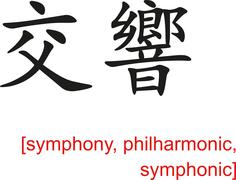 Chinese Sign for symphony, philharmonic, symphonic - stock illustration