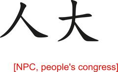 Chinese Sign for NPC, people's congress - stock illustration