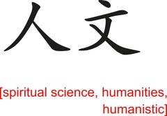 Chinese Sign for spiritual science, humanities, humanistic - stock illustration